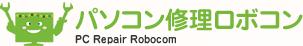 パソコン修理・ロボコン
