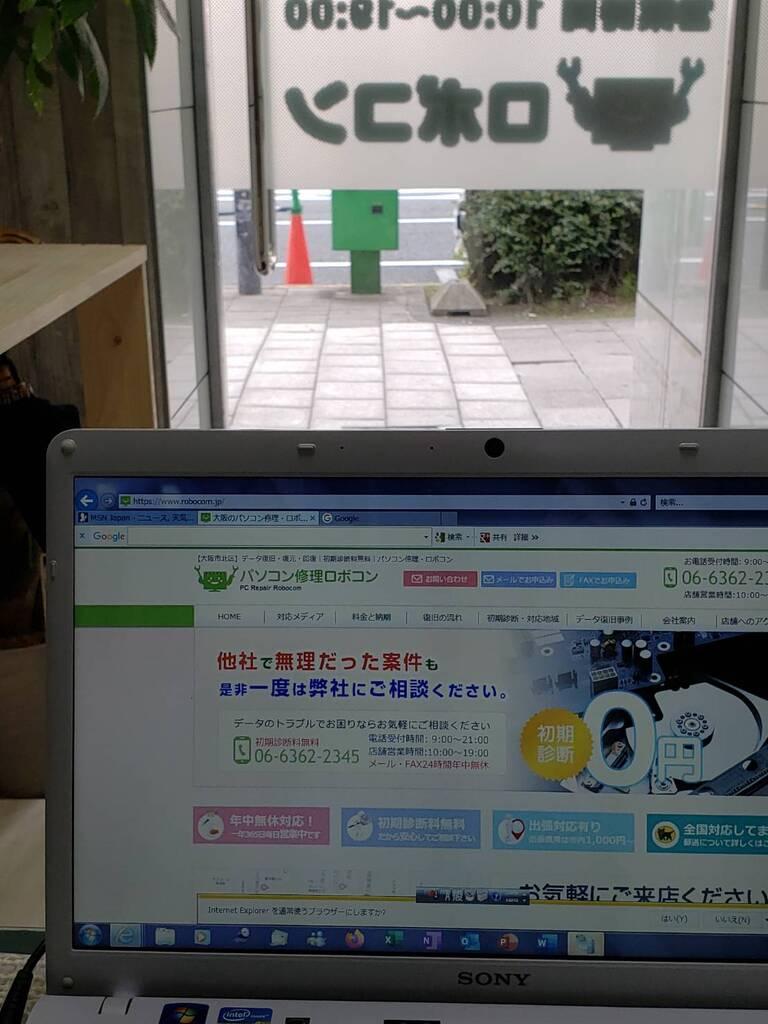 ノートパソコン液晶交換 依頼主様:大阪市北区大淀区 S様 対象媒体:SONY PCG-71B11N 診断方法:郵送診断修理依頼3