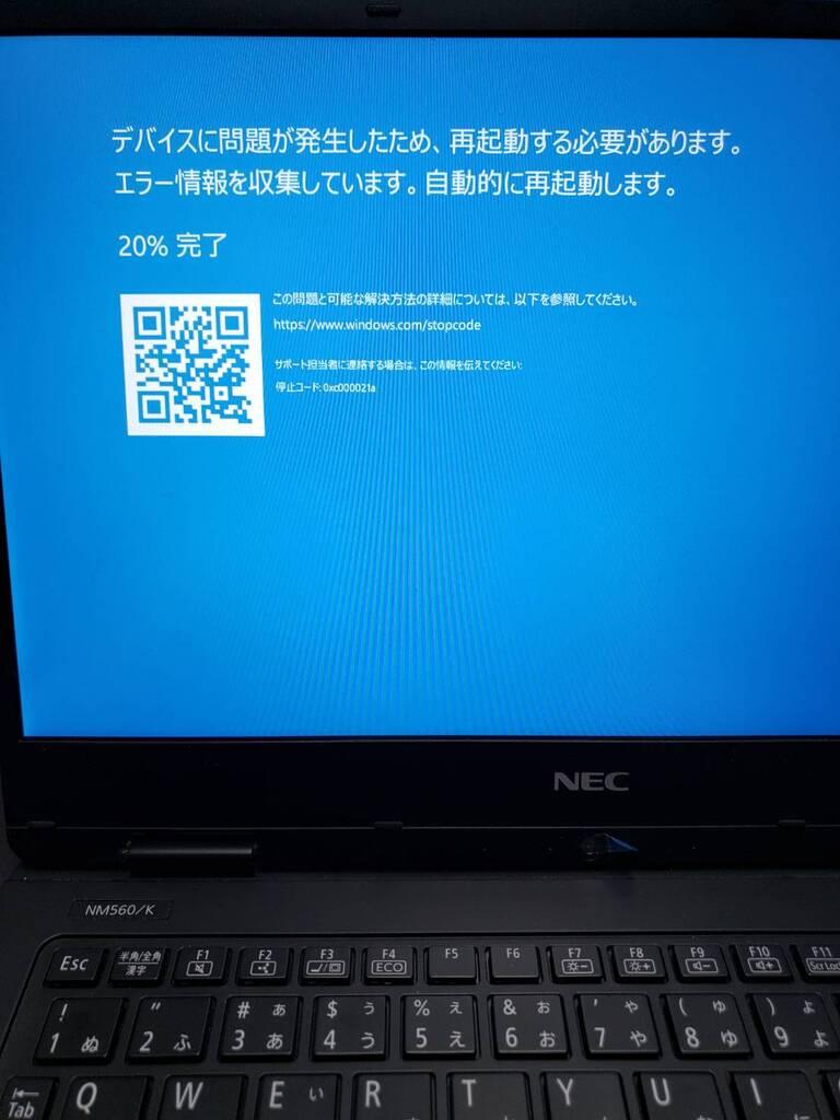 ブルー画面が出る 自動的に再起動しますの繰り返し NEC パソコンデータ復旧作業 診断方法:持ち込み修理 診断方法:持ち込み修理事例1